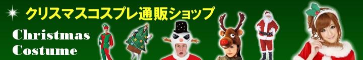 クリスマスコスプレ衣装通販ショップ